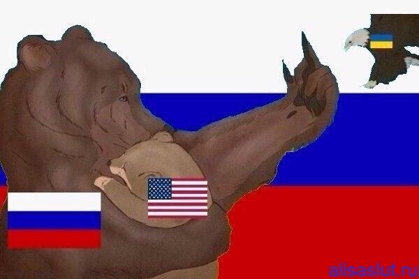 россия и сша лучшие друзья